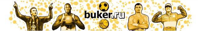 Букмекерская контора Buker.ru