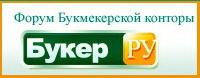 Форум на Buker.ru