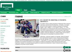 Букмекерская контора Лига Ставок - Ligastavok